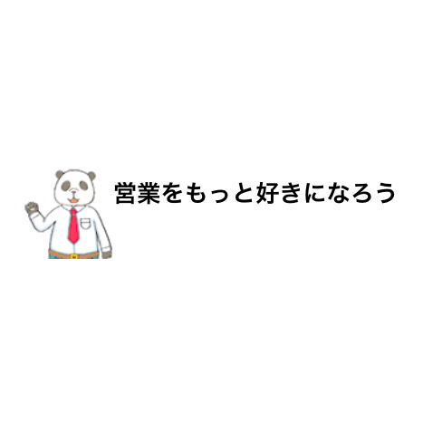 何故日本の営業は嫌われるのか?営業・顧客・社会の視点で考えてみた