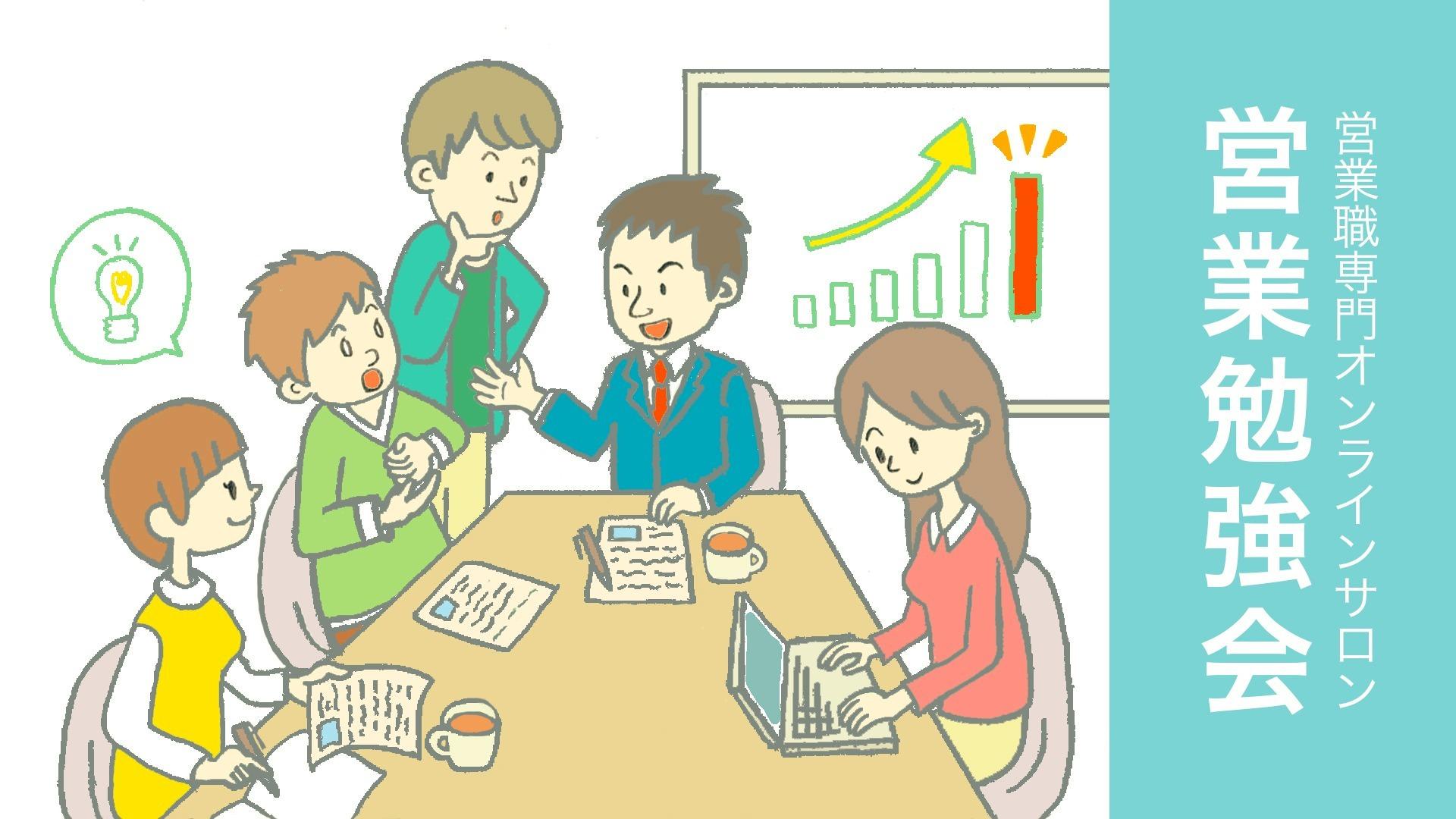 【営業勉強会】どうやって時間を作るか、時間管理の方法のコツとは
