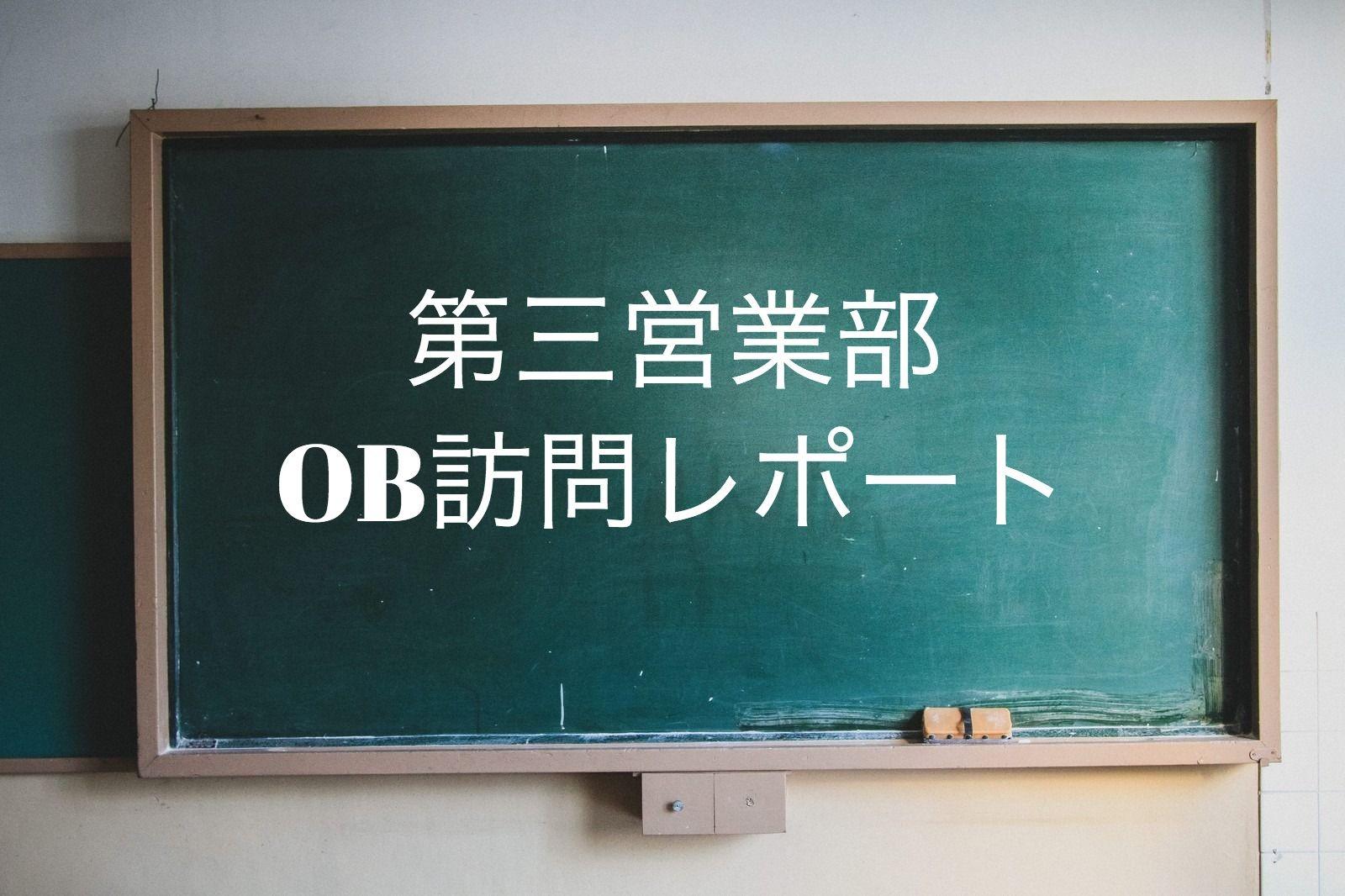 【学生OB訪問レポート】人材業界の営業マンが大事にしている2つのマインドと2つのToDo